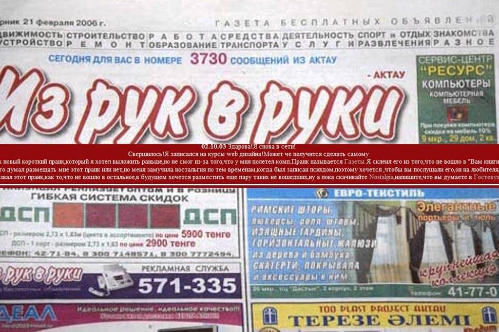 Бесплатные доски объявлений газет и журналов