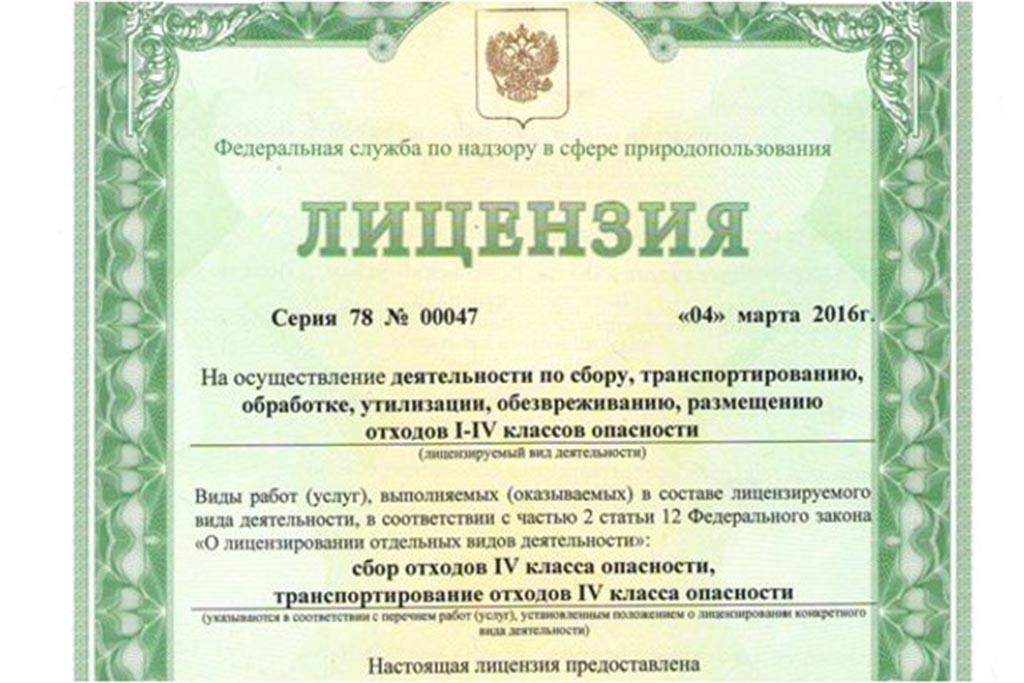 Наличие лицензии на обращение с отходами 1-4 класса у компании перевозчика