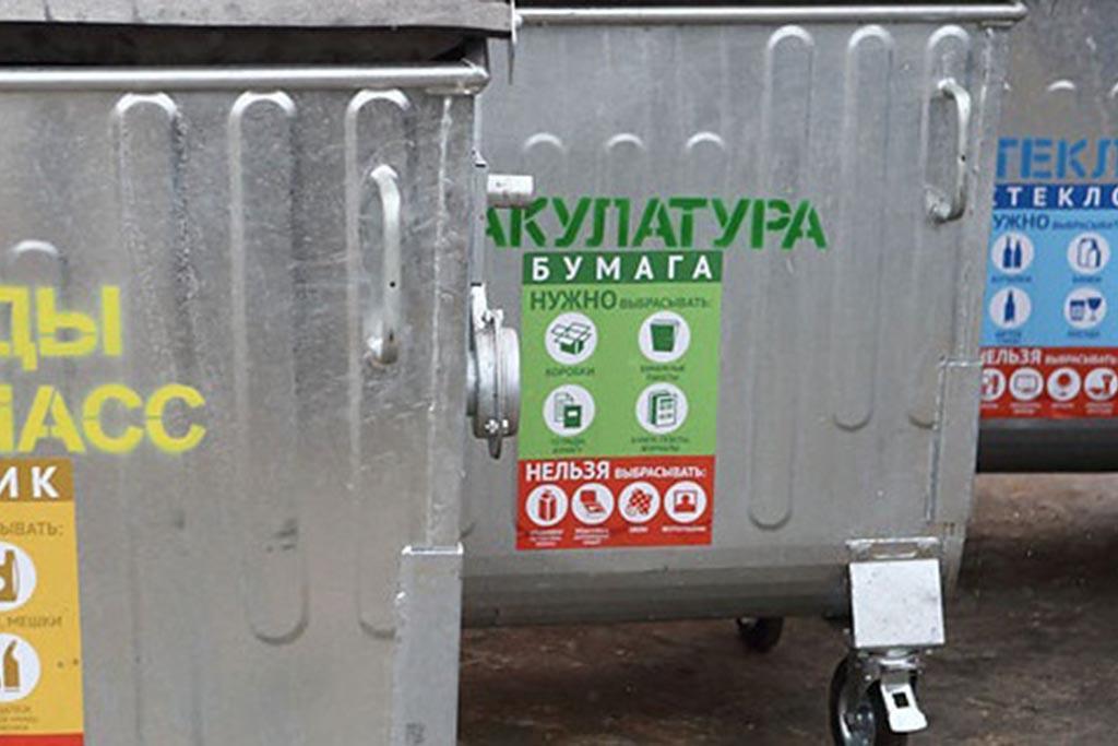 Проблема раздельного сбора мусора в России
