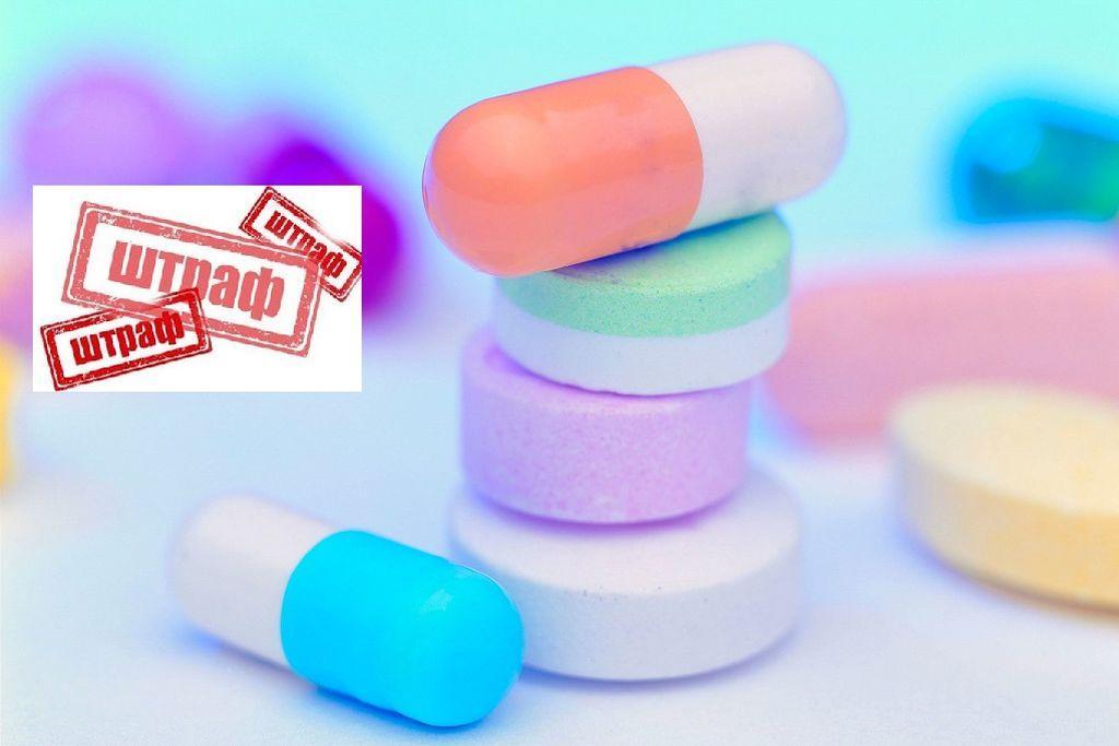 Штраф за продажу лекарств с рук