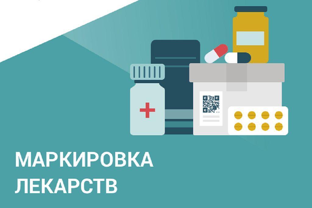 Маркировка лекарственных отходов